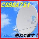 BSアンテナ DXアンテナ 75cm BS・110度CS CSBSA751(旧BC751)
