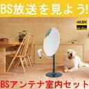 室内用 BSアンテナセット BC45RL 4K・8K対応