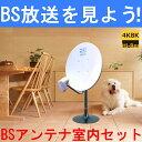室内用 BSアンテナセット BC45AS 4K 8K対応