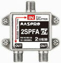 マスプロ 屋内2分配器 2SPFA