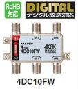 マスプロ 4分岐器 4DC10FW 4K・8K対応 メール便で送料無料