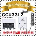 DXアンテナ UHF・BS/CS-IFブースター GCU33L2 (新GCU433D1)