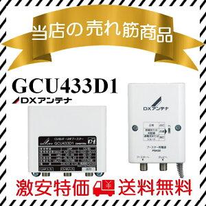 DXアンテナUHF・BS/CS-IFブースターGCU433D1(旧GCU33L2)