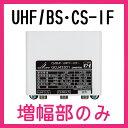 DXアンテナ UHF・BS/CS-IFブースター GCU433D1 増幅部のみ 部品販売 ※電源部なし 在庫あり即納