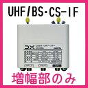 DXアンテナ UHF・BS/CS-IFブースター CU43A 増幅部のみ 部品販売 ※電源部なし 在庫あり即納