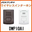 ワイヤレスインターホン 親機+玄関子機セット DWP10A1 在庫あり即納!