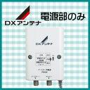 DXアンテナ ブースター用電源部 PSH20 (PSH09同等品)