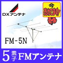 FMアンテナ DXアンテナ 5素子 FM-5N