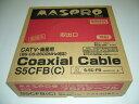 マスプロ 同軸ケーブル 75Ω 100m S5CFB(C) 4K・8K対応...