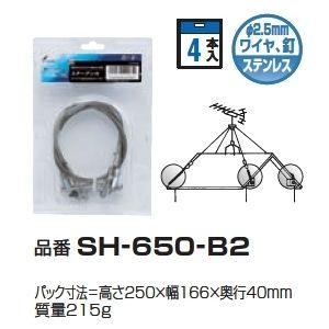 DXアンテナ製ステーアンカ(4本入)【SH-650-B2】