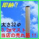マスプロ 耐食性アンテナマスト31φ3.2m M320Z
