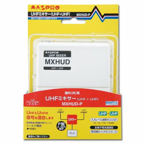 マスプロ UHF/UHF用混合器 MXHUD-P