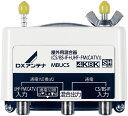 DXアンテナ 4K・8K対応 屋外用混合器 UHF+BS(C...