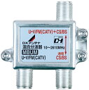 DXアンテナ 共同受信用 混合分波器 新型MBUM (旧MC0003Y) メール便で送料無料