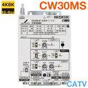 DXアンテナ 共同受信用 CS/BS-IF 770MHz帯双方向ブースター 4K 8K対応 30dB型 CW30MS