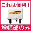 マスプロ UB35 ブースター増幅部のみ 部品販売 ※電源部なし
