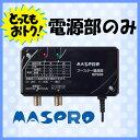 マスプロ ブースター電源部 BPS5 DC15V 1.7W 最大0.5A