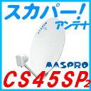 スカパーアンテナ 45cm CS45SP2