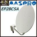 BSアンテナ マスプロ 45cm BS・110度CS EP2BCSA 4K・8K対応 BC45RL廉価版