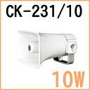 拡声器 ユニペックス 10W 車載スピーカー CK-231/10