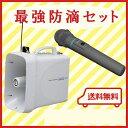 拡声器 ユニペックス 大型メガホン TWB-300 ワイヤレスマイク WM-3400 最強防災セット...