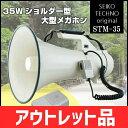 【アウトレット】拡声器 35W ショルダー型大型メガホン S...