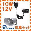 拡声器 ノボル電機 10W 車載アンプ スピーカー セット ...