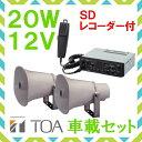 │╚└╝┤я TOA 20W SD╔╒╝╓║▄евеєе╫ е╣е╘б╝елб╝ е╗е├е╚ 12V═╤ SC-715Aб▀2 CA-207SD