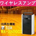 TOA 800MHz帯 ワイヤレスアンプ CD付 WA-2800CD