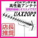 地デジ UHFアンテナ DXアンテナ 弱電界用 20素子 UAX20P2 在庫あり即納