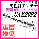 地デジ UHFアンテナ DXアンテナ 弱電界用 20素子 UAX20P2