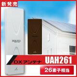 地デジ UHF平面アンテナ 26素子相当 DXアンテナ UAH261(W)(C) (旧UAH900)