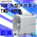 拡声器 ユニペックス ワイヤレスメガホン30W  TWB-3...