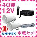 拡声器 40W 選挙用車載アンプライトパワーセットB 12V CV-381/25A×2 LS-404...