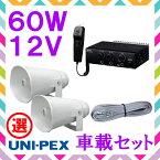 拡声器 60W 選挙用車載アンプミドルパワーセットA 12V CV-381/35A×2 LS-404 NDA-602A