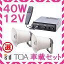 TOA 40W 選挙用車載アンプ スピーカー セットA 12V用 SC-730A×2 CA-400DN