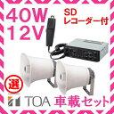 TOA 40W SD付 選挙用車載アンプ スピーカー セット 12V用 SC-730A×2 CA-407SD