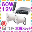 TOA 60W 選挙用車載アンプ スピーカー セットA 12V用 SC-730A×2 CA-600DN×1