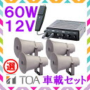 TOA 60W 選挙用車載アンプ スピーカー セットB 12V用 SC-730A×4 CA-600DN×1