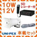 ユニペックス 10W SD付車載アンプ スピーカー 接続コード セット 12V用b NDS-102A CK-231/10 LS-404