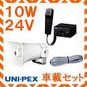 拡声器 ユニペックス 10W 24V用車...