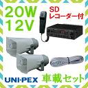 拡声器 ユニペックス 20W SD付車載アンプ スピーカー ...