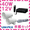 拡声器 ユニペックス 40W 車載アンプ スピーカー 接続コード セット 12V用 NDA-402A CV-381/25A×2 LS-404