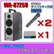ユニペックス CD/SD/USB再生・録音 ワイヤレスアンプセット マイク2本 800MHz帯 ダイバシティ WA-872SU×1 WM-8400×2 DU-850A×1