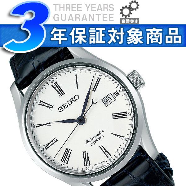 【SEIKO PRESAGE】 セイコー プレザージュ メカニカル 自動巻き 手巻き付 メンズ腕時計 SARX019