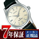 【SEIKO GRAND SEIKO】 グランドセイコー メカニカル メンズ 腕時計 SBGW031