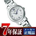 【SEIKO TISSE】セイコー ティセ レディース ソーラー電波 腕時計 SWFH015