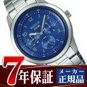 楽天セイコー時計専門店 スリーエス【SEIKO WIRED】セイコー ワイアード ソーラー 腕時計 メンズ ペアスタイル ブルー AGAD081