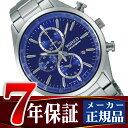 【おまけ付き】【SEIKO WIRED】セイコー ワイアード NEW STANDARD MODELニュースタンダードモデル クォーツ クロノグラフ メンズ腕時計 ブルー AGAV110