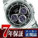 【7年保証】【正規品】【送料無料】AGAD071 セイコー ワイアード SEIKO WIRED ソーラー メンズ 腕時計